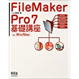 FileMaker Pro7基礎講座―for Win/Mac