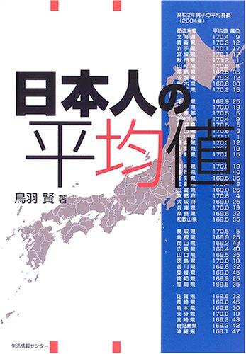 日本人の平均値の詳細を見る