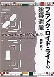 フランク・ロイド・ライトの建築遺産 -