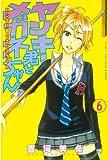 ヤンキー君とメガネちゃん(6) (少年マガジンコミックス)