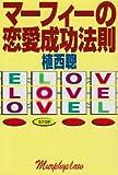 マーフィーの恋愛成功法則 (扶桑社文庫)