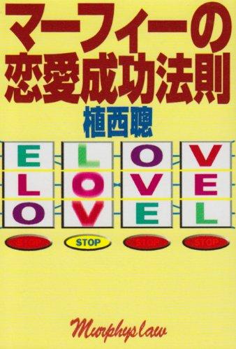 マーフィーの恋愛成功法則 (扶桑社文庫)の詳細を見る