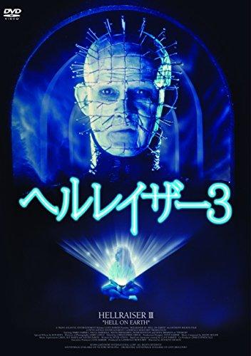 ヘルレイザー3のイメージ画像