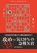 攻めっ気120%の急戦矢倉(将棋世界11月号付録)