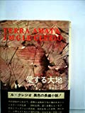 愛する大地―テラ・アマータ (1969年)