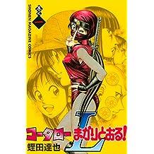 コータローまかりとおる!L(1) (週刊少年マガジンコミックス)