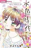水色時代 ベストセレクション SHI・SHUN・KI (ちゃおコミックス)