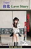 恋愛小説で学ぶ中国語 台北 Love Story 第1章: 出会いの予感 (LITTLE-KEI.COM)