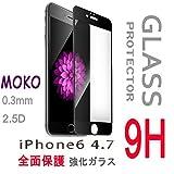 【MOKO】iPhone6 4.7インチ 強化ガラス 新設計 全面保護フィルム 最強9H 超薄0.3mm 2.5D ラウンドエッジ加工(ブラック)