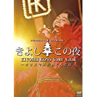 【早期購入特典あり】氷川きよしスペシャルコンサート2016 きよしこの夜 Vol.16 ~クリスマスがめぐるたび~ (B2縦半ポスター付) [DVD]