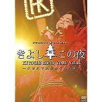 氷川きよしスペシャルコンサート2016 きよしこの夜 Vol.16 ~クリスマスがめぐるたび~