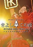 氷川きよしスペシャルコンサート2016 きよしこの夜Vol.16 ~クリスマスがめぐ...[DVD]