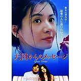 天国からのメッセージ LBXG-215 [DVD]