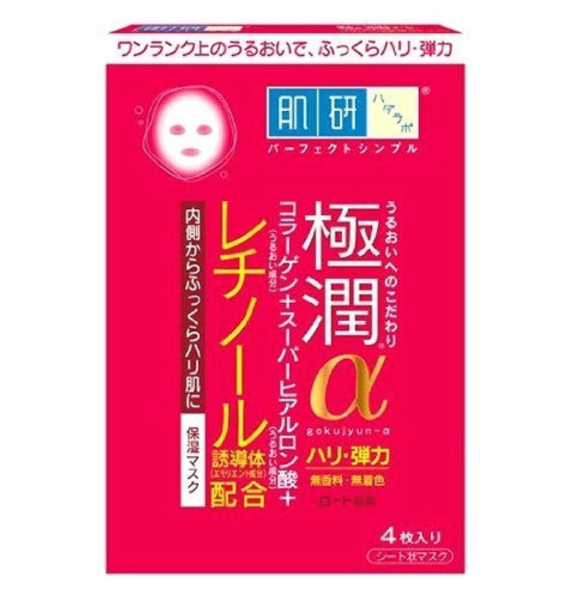 標準パイプ薄い肌研 極潤α マスク 4枚