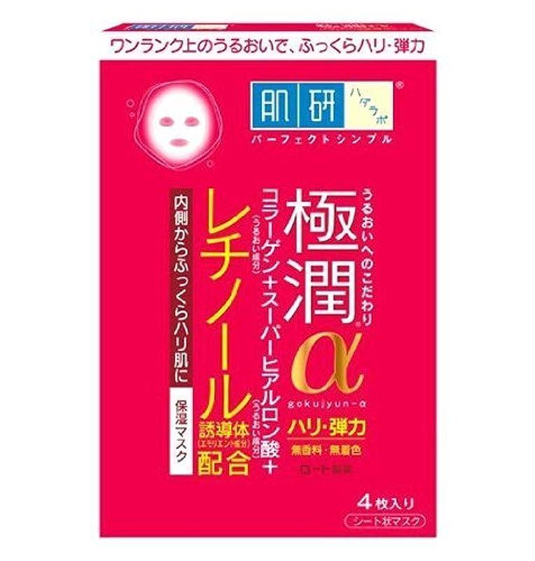 検閲猟犬上陸肌研 極潤α マスク 4枚
