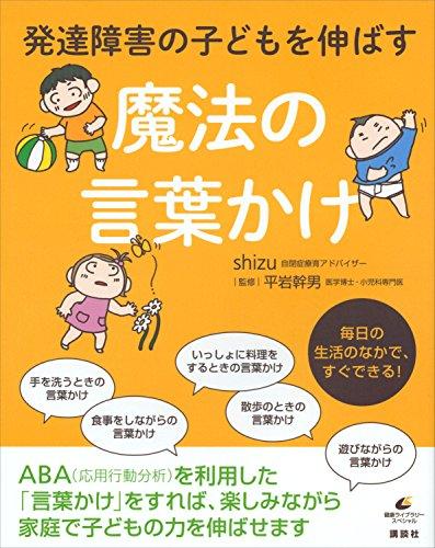 [shizu]の発達障害の子どもを伸ばす魔法の言葉かけ (健康ライブラリー)