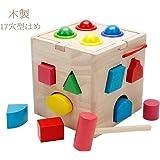 木のおもちゃ 立体パズル 型はめ パズルボックス 赤ちゃん 子供用 17穴 色認知 図形認知 幾何認知 積み木ボックス ブロック 想像力を育てる マッチング 誕生日 クリスマス プレゼント 知育玩具 教具 保育園 脳活性化