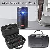 NICE COOL Nebula Capsule II 旅行ケース, Nebula Capsule II EVAハードケース, Nebula Capsule II 専用収納ケース 保護プロジェクタ 携帯に便利 画像