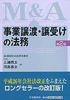 事業譲渡・譲受けの法務<第2版>
