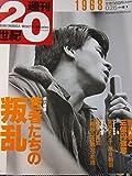 朝日クロニクル 週刊20世紀 026 1968年 若者たちの叛乱