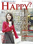 Are You Happy? (アーユーハッピー) 2017年 11月号 [雑誌] Are You Happy?