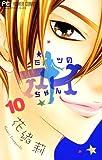 ヒミツのアイちゃん(10) (フラワーコミックス)