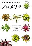 ブロメリア-美しいブロメリアの世界- 栽培の教科書シリーズ (サクラBooks)