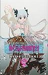 かくりよものがたり 2 (ジャンプコミックス)