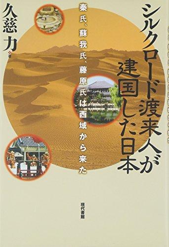 シルクロード渡来人が建国した日本―秦氏、蘇我氏、藤原氏は西域から来たの詳細を見る