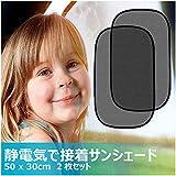 車用サンシェード 車窓日よけ カーシェード UVカット 簡単着脱 遮光 断熱 99% の有害な紫外線を止める 車内の目隠しや目印にも 収納バッグ付き (2枚セット 30 x 50cm)