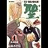 聖(さとし)-天才・羽生が恐れた男-(4) (ビッグコミックス)