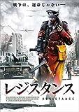 レジスタンス [DVD]