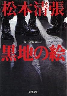 Amazon.co.jp: 黒い画集 eBook:...