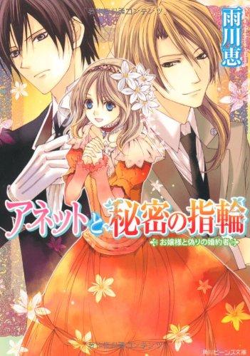 アネットと秘密の指輪    お嬢様と偽りの婚約者 (角川ビーンズ文庫)の詳細を見る