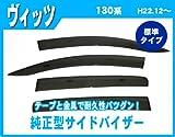 【トヨタ】ヴィッツ 130系 H22.12~ 【サイドバイザー】  純正型