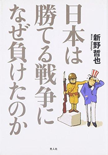 日本は勝てる戦争になぜ負けたのかの詳細を見る