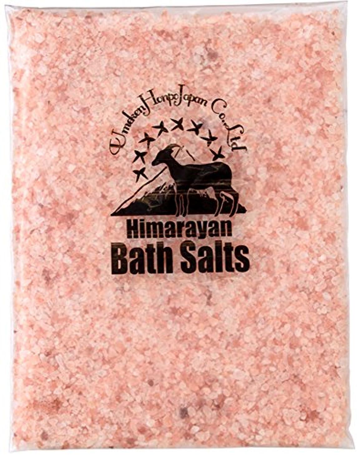 航空便農場批判するヒマラヤ岩塩 バスソルト ピンク 小粒 1kg