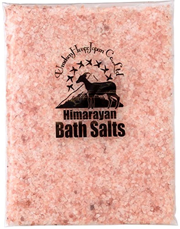 シャイニング政府勤勉なヒマラヤ岩塩 バスソルト ピンク 小粒 1kg