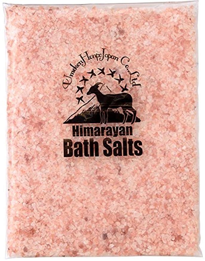 誘発するミトン永久ヒマラヤ岩塩 バスソルト ピンク 小粒 1kg