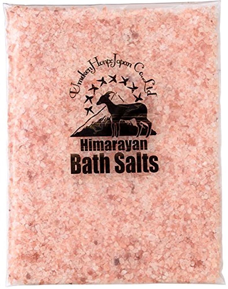 ランタン負レッドデートヒマラヤ岩塩 バスソルト ピンク 小粒 1kg