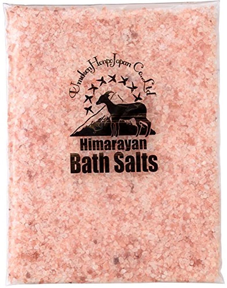 質量確かにページェントヒマラヤ岩塩 バスソルト ピンク 小粒 1kg