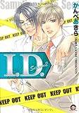 I.D. Season2 (海王社コミックス)
