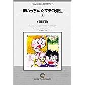 まいっちんぐマチコ先生 (1) オンデマンド版 [コミック]
