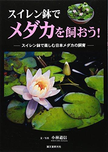 スイレン鉢でメダカを飼おう!—スイレン鉢で楽しむ日本メダカの飼育