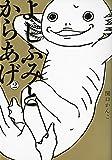 よしふみとからあげ(2) (KCデラックス ヤングマガジン)