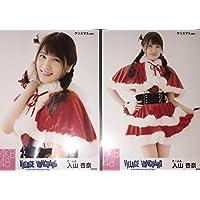 入山杏奈 AKB48 チームA 生写真 2種コンプ ヴィレッジヴァンガード (ヴィレヴァン) 限定 クリスマス ver.