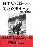 日本統治時代の花蓮を変えた男 - 台湾農業改革の父 国田正二 (∞books(ムゲンブックス) - デザインエッグ社)