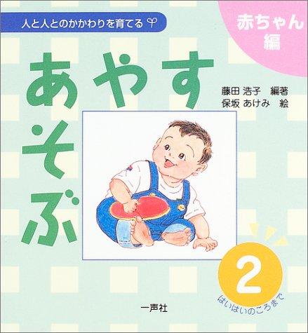 あやす・あそぶ〈2〉はいはいのころまで (人と人とのかかわりを育てる 赤ちゃん編)の詳細を見る