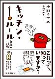 キッチン・ルール―台所の法則