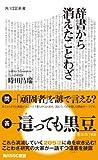 辞書から消えたことわざ (角川SSC新書) 画像